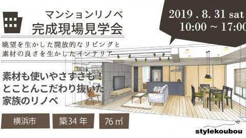 2019/8/31(土) スタイル工房 マンション フルリノベーション完成現場見学会