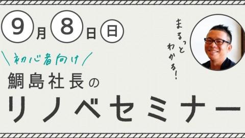 9/8(sun)|代表 鯛島による初心者向けリノベーションセミナー