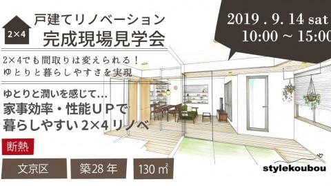 2019/9/14(土) スタイル工房 2×4戸建てリノベーション完成現場見学会