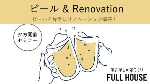 【お仕事帰りに!】ビールを片手にリノベーションセミナー