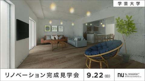 【学芸大学】9/22(日)限定のオープンルーム!築40年のマンションをリノベ