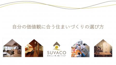 SUVACO主催!『SUVACOの人気専門家による住宅事例合同セミナー』