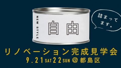 9/21(sat)・22(sun)|マンションリノベーション完成見学会@大阪市都島区