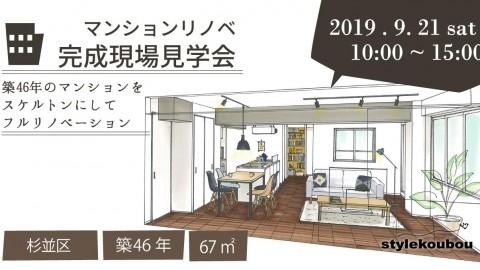2019/9/21(土) スタイル工房 マンションリノベーション完成現場見学会