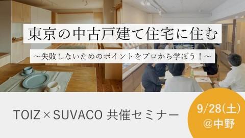 東京の中古戸建て住宅に住む ~失敗しないためのポイントをプロから学ぼう!~