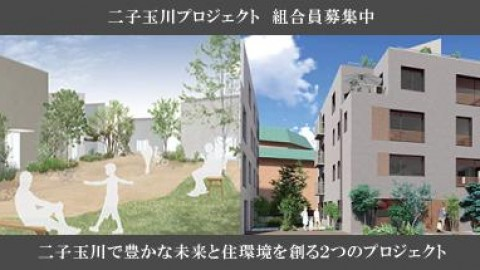 二子玉川コーポラティブプロジェクト 説明会開催中