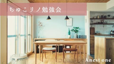 【10月19日】ちゅこリノ勉強会ーアネストワンー