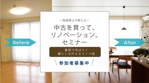 丸ごと見せます!リノベセミナー開催@恵比寿<事例で学ぼう!知っておきたいリノベの基本>