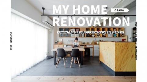 【ハコリノベ北堀江】MY HOME RENOVATION 今お住まい先のリノベーションをお考えの方へ