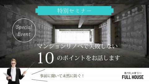 【特別セミナー】マンションリノベで失敗しない10のポイント