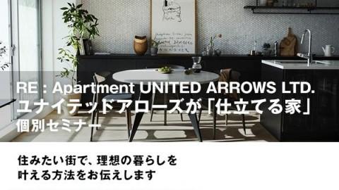 RE : Apartment UNITED ARROWS LTD.ユナイテッドアローズが「仕立てる家」個別セミナー【渋谷開催】