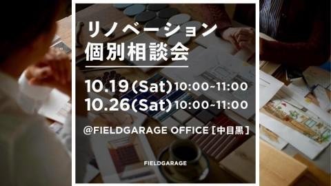 10月「リノベーション個別相談会」開催します!