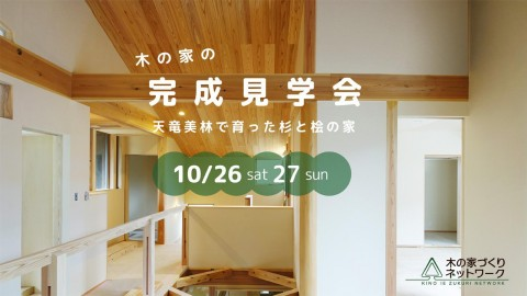 【完成見学会】 天竜美林で育った杉と桧の家 @ 練馬区