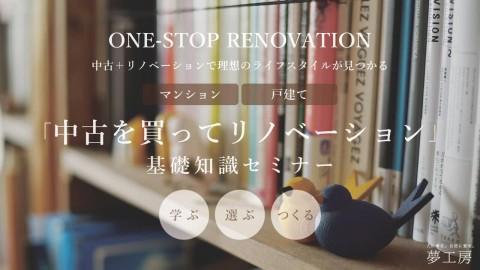 11/23(土) 「中古を買ってリノベーション」基礎知識セミナー開催@横浜