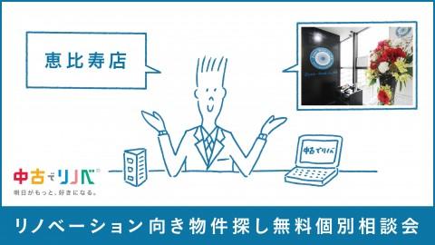 【10/12(土)13(日)14(月・祝) in恵比寿】リノベーション向き物件探し無料個別相談会