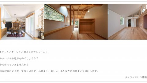 10/19(土)開催|10月2回目_無料設計相談会のお知らせ