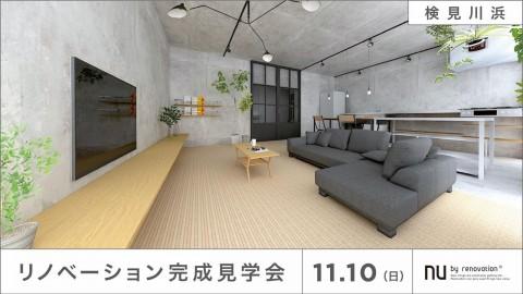【検見川浜】11/10(日)限定のオープンルーム!築40年のマンションをリノベ
