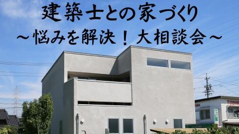 建築士との家づくり大相談会