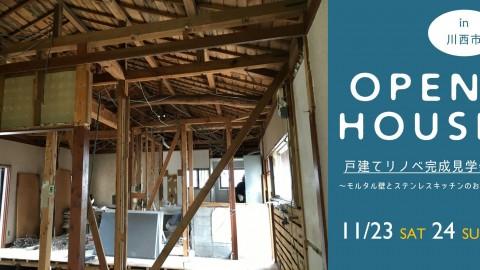 11/23(sat)・24(sun)|戸建てリノベーション完成見学会@川西市