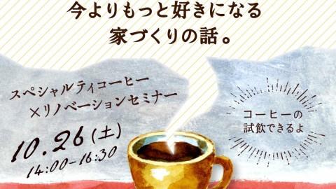 10/26(土)【神戸市西区】スペシャルティコーヒー×リノベーションセミナー@Transit.