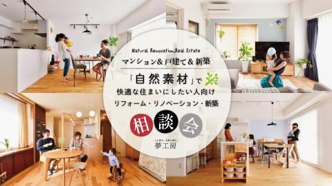 自然素材の快適な住まいにしたい人のためのリノベーション・新築 相談会 随時開催!@横浜