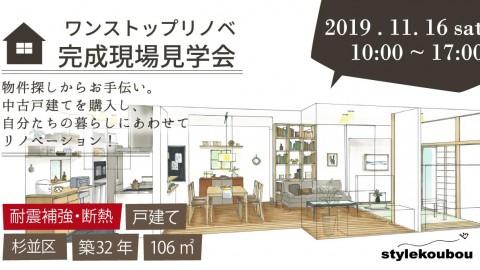 2019/11/16(土) スタイル工房 【戸建】ワンストップリノベーション完成現場見学会