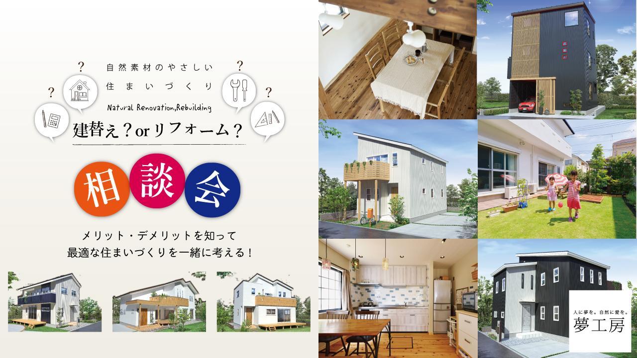 建て替え or リフォーム相談会 随時開催!@横浜