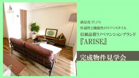 信頼品質リノベマンションブランド『ARISE』 完成物件見学会