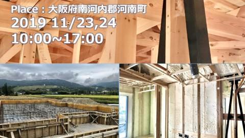 構造見学会「太陽光発電と日射取得を利用した平屋のエコ住宅」完全予約制