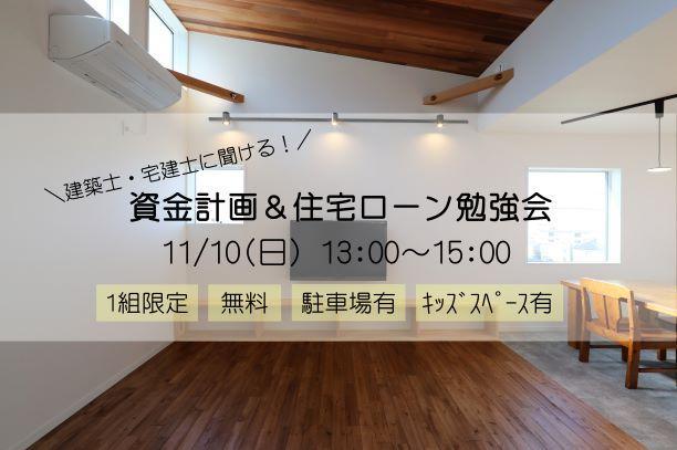 資金計画&住宅ローン勉強会