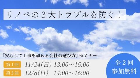 SUVACO主催!(11/24)リノベーションの3大トラブルを防ぐには!? 安心して工事を頼める会社の選び方