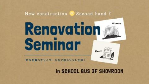 【京都】リノベーションセミナー<新築or中古?中古を買ってリノベーションのメリット>