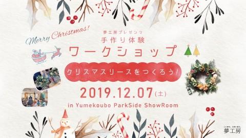手作り体験ワークショップ「クリスマスリースをつくろう!」@横浜