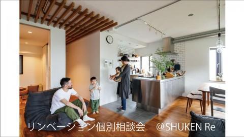 11月24日(日)SHUKEN Re事務所で個別相談会@千葉県浦安市
