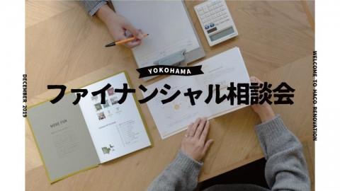 ファイナンシャル相談会@ハコリノベ横浜山下公園
