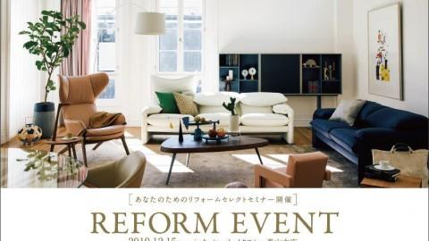 【カッシーナ・イクスシー青山本店】あなたのためのリフォームセレクトセミナー