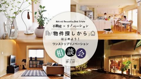 中古を買ってリノベーション!物件探しからワンストップ相談会 随時開催!@横浜