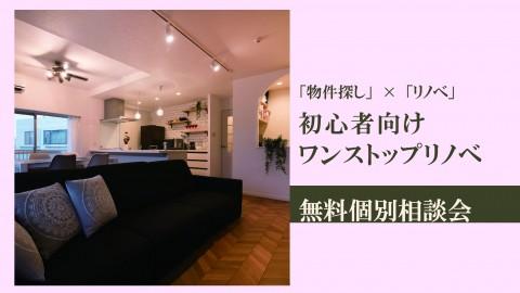 「物件探し」×「リノベ」 初心者向けワンストップ リノベ 無料個別相談会