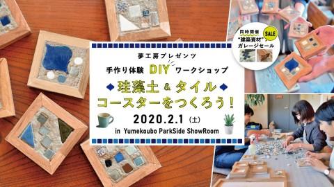 手作り体験ワークショップ「珪藻土&タイルコースターをつくろう!」@横浜