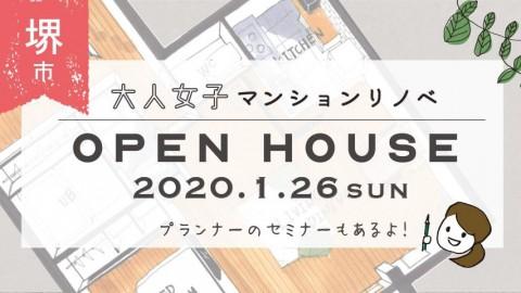 1/26(sun)|マンションリノベーション完成見学会@堺市