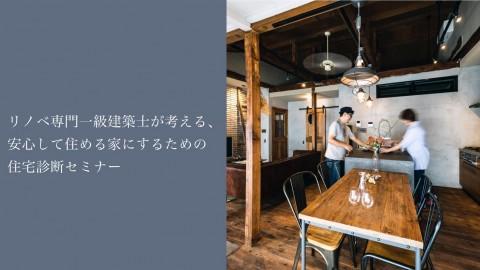 【1/25(土)開催】安心して住める家にするための住宅診断セミナー【マルホデザイン】