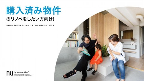 【恵比寿】購入済み物件のリノベを検討されている方向け!個別セミナー