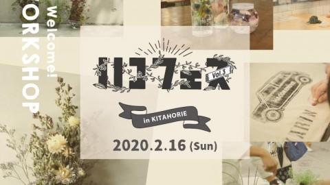 感謝祭イベント「ハコフェス2020」 開催!!