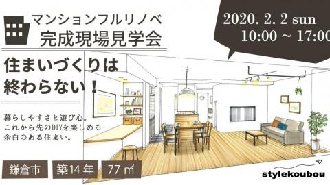 2020/2/2(日) スタイル工房 マンションフルリノベーション完成現場見学会