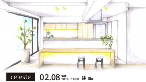 【リノキューブ】2/8(土)リノベーション完成見学会(名古屋市中区)