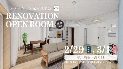 2/29(土),3/1(日)リノベーション完成見学会@川崎・溝の口