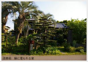 寒川の家のリノベーション前の写真