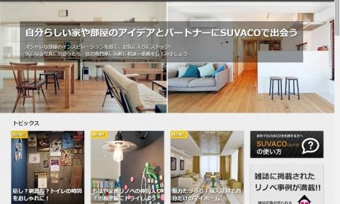 SUVACO事務局(専門家紹介窓口)