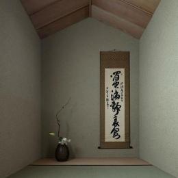 舞踏家の家 (床の間のある和室)