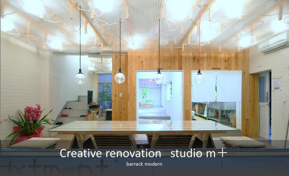 studio m+「Barrack modern」